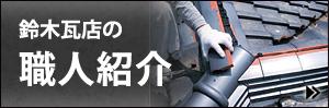 鈴木瓦店の職人紹介