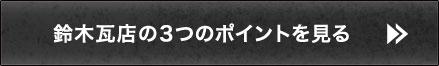 鈴木瓦店の3つのポイントを見る